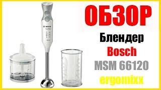Распаковка и обзор функций  Погружной блендер Bosch MSM 66120 ergomixx