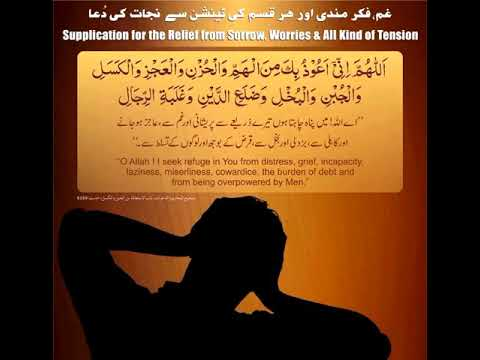 Amazing Dua To Remove Tensions And Problems Difficulties Stress, Worry & Anxiety -