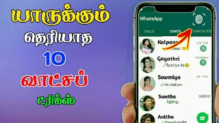 Top 10 New Whatsapp 2019 Tricks in Tamil|Surya Tech