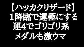 【解説】新イベント【ハッカクリザード】1降臨で運極にするPT運枠4で高速周回!友情、殴りでゴリゴリ系、メダル稼ぎ【 モンスト】【怪物彈珠】【RGT【Monster strike】