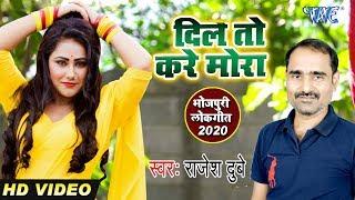 Rajesh Dubey का नया भोजपुरी वीडियो गीत 2020 | Dil To Kare Mora | Bhojpuri Hit Song