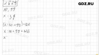 № 629- Математика 5 класс Зубарева