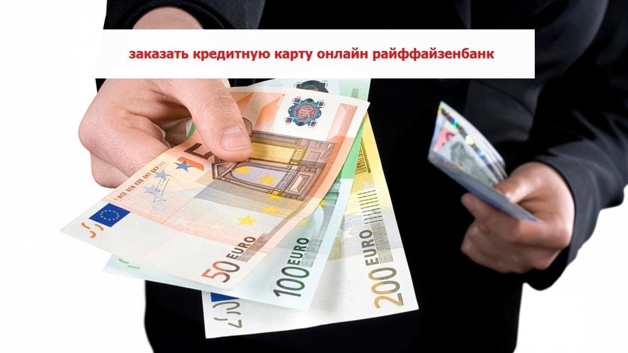 Заказать кредитную карту онлайн райффайзенбанк