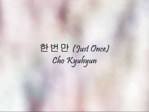 Cho Kyuhyun - 한번만 (Just Once) [Han & Eng]
