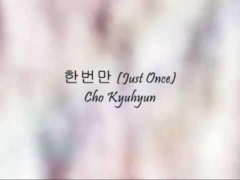 Cho Kyuhyun - 한번만 (Just Once) [Han & Eng]