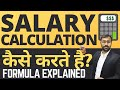 Salary Calculation Explained | Monthly Payroll Formula & methods