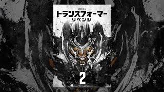 トランスフォーマー/リベンジ(吹替版) thumbnail