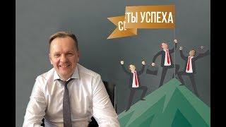 "Видеоурок #4 "" Секреты успеха"" Николай Вебер"