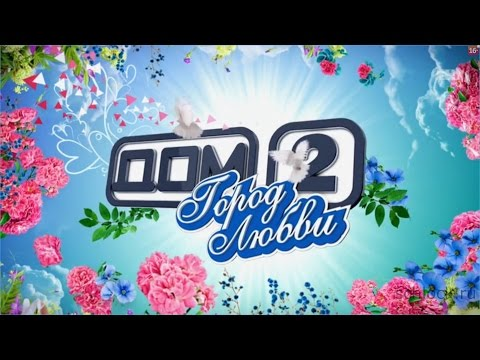 ДОМ 2 Официальный сайт реалити шоу на ТНТ Смотреть