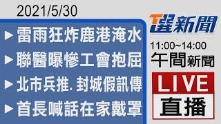 2021/5/30 TVBS選新聞 11:00-14:00午間新聞直播