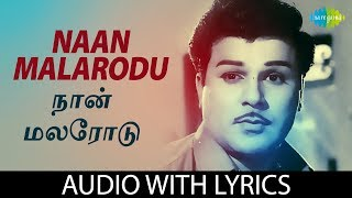 NAAN MALARODU with Lyrics | Jaishankar | T.M. Soundararajan | Kannadasan | P. Susheela | HD Song