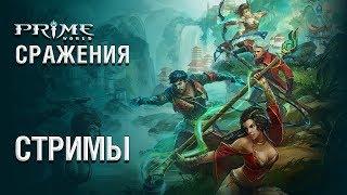 Обзор игры#PWLauncher#Прайм ворлд#Prime World#Играем за Путина