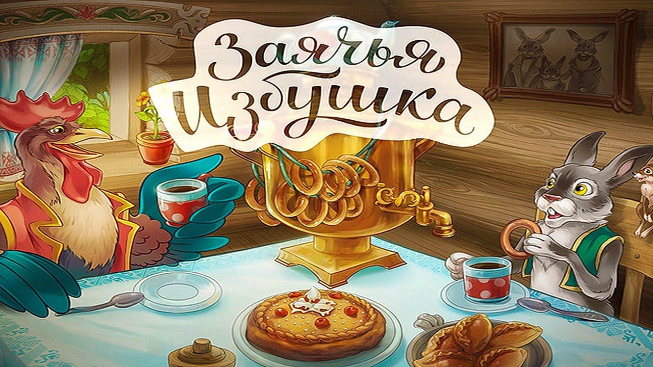Игры русские - развлечения и игры без компьютера для 76