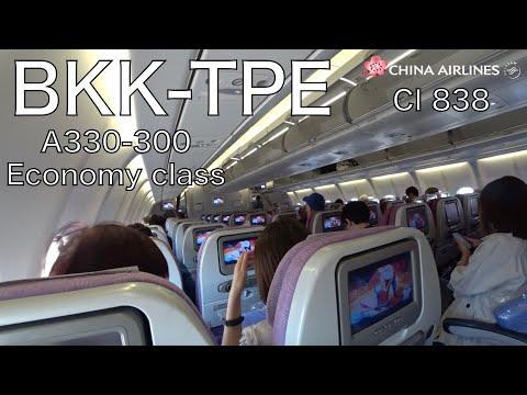 China Airlines A330-300 Economy class Bangkok (BKK) to Taipei (TPE)   Flight video