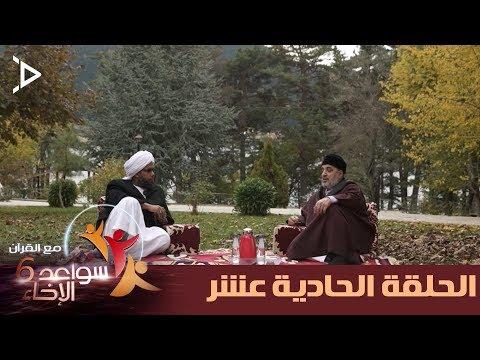 برنامج سواعد الإخاء 6 الحلقة 11