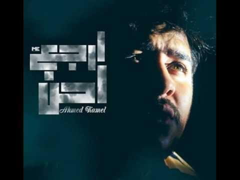 أحمد كامل أرجع أحن 2016 راب مصري