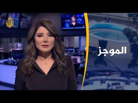 موجز الأخبار - العاشرة مساء (2019/12/11)  - نشر قبل 8 ساعة
