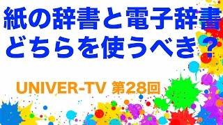 第28回UNIVER-TV『紙の辞書と電子辞書どっちを使うべき?』