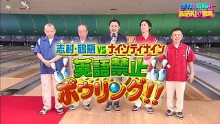志村&鶴瓶のナイナイと英語禁止ボウリング2018