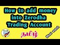 How to transfer funds into zerodha trading Account from banks. funds add in zerodha trading Account.