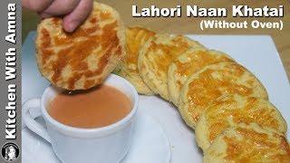 Lahori Naan Khatai Recipe (Without Oven) - Tea Time Recipe - Kitchen With Amna