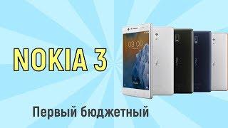 Nokia 3 - первый бюджетный!