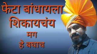 How to wear kolhapuri/ maharashtrian pheta (turban ) कोल्हापुरी फेटा कसा बांधायचा