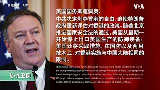 VOA连线(张蓉湘):美宣布停止向香港出口国防和高科技产品