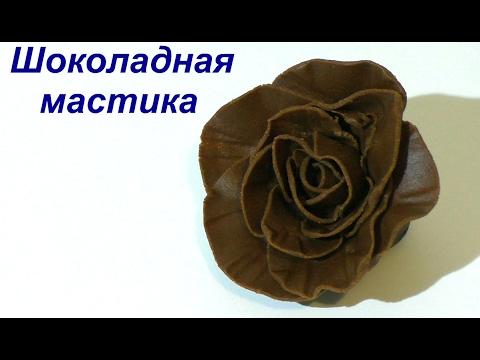 Шоколадная мастика рецепт Роза из шоколадной мастики  Chocolate paste recipe
