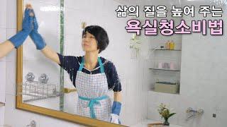 [삶의 질을 높여 주는 욕실청소법] 호텔욕실 청소법/1…