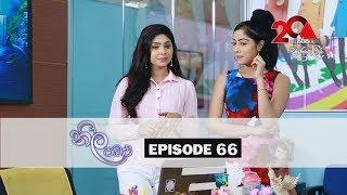 Neela Pabalu | Episode 66 | Sirasa TV 17th August 2018 [HD] Thumbnail