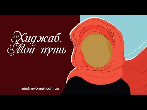 Хиджаб Моя история. Откровение мусульманки