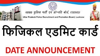 UP POLICE CONSTABLE PHYSICAL EXAM DATE