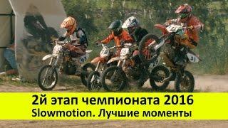 2 этап Чемпионата PitbikeRussia 2016. Гонки на питбайках. Мини мотокросс. Slowmotion