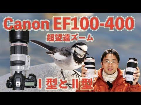 キヤノンEF100-400mmf4.5-5.6L IS ⅡUSM とIS USM 超望遠ズームレンズ新・旧のお話