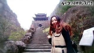 세계테마기행 - 중국 동화(冬話) 4부- 가장 추운 길 검문 촉도_#001