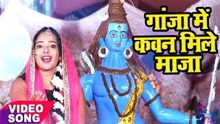 2017 Ka सबसे हिट काँवर गीत - Karishma - Ganja Me Kawan Mile - Shiv Avinashi - Bhojpuri Kanwar Songs