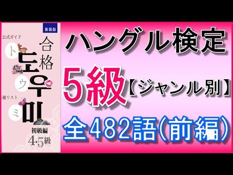 【韓国語】ハングル検定5級(初級)単語 全482語(前編)  聞き流し