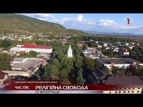 Релігійна свобода: історичний екскурс у минуле Виноградова