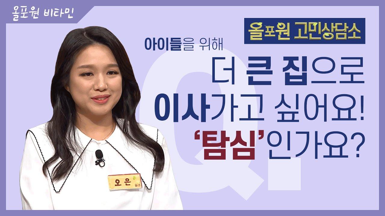 ♡올포원 비타민♡ 더 큰 집으로 이사가고 싶어요! '탐심'인가요?|CBSTV 올포원 133회