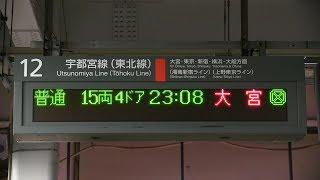 終電時間帯の小山駅(中途半端な行き先の列車たち)