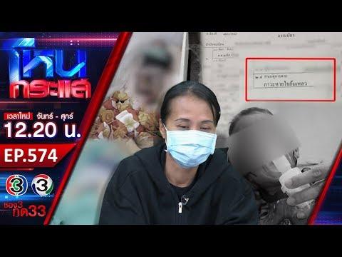 แม่แถบขาดใจ! ลูกชักเกร็ง ปากเขียวคล้ำเสียชีวิตที่โรงพยาบาล - วันที่ 07 Nov 2019