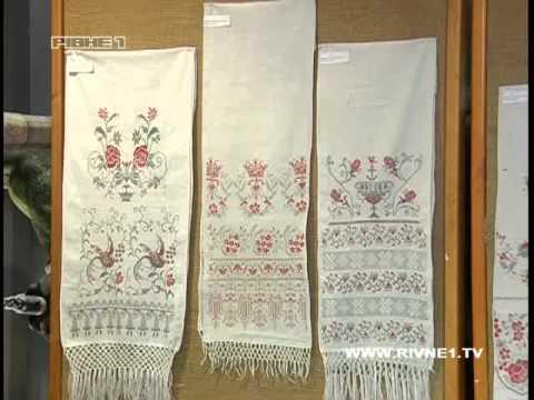 У Рівному на День Незалежності представили вишиті рушники із Житомирщини