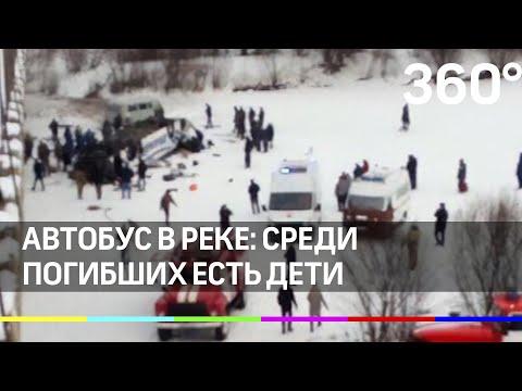Опубликовано новое видео с места падения автобуса в реку в Забайкалье