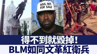 「得不到就毀掉」BLM背後是馬克思主義|新唐人亞太電視|20200626