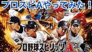【プロスピA】プロ野球スピリッツAやってみた!スマホアプリになって登場! #1