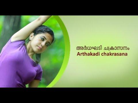 Yoga For beginners Ardhakati Chakrasana by Yogarogyam - Malayalam | അര്ദ്ധകടി ചക്രാസനം
