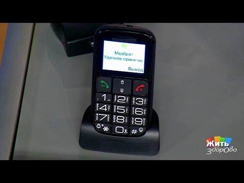 Жить здорово! Как выбрать телефон для пожилого человека. (10.03.2017)