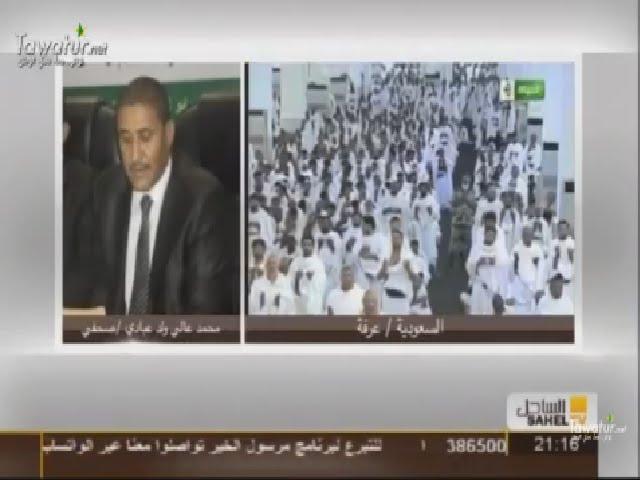 الصحفي محمد عالي ولد عبادي ضيف نشرة قناة الساحل عبر الهاتف من مزدلفة - قناة الساحل
