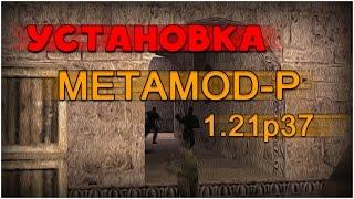 Метамод для кс 1.6